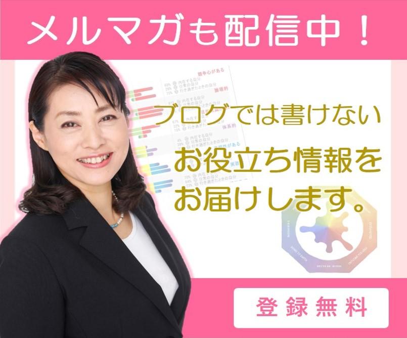 千葉理恵子の公式メールマガジン(無料)